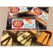 スモークチーズ3種セット 各180g
